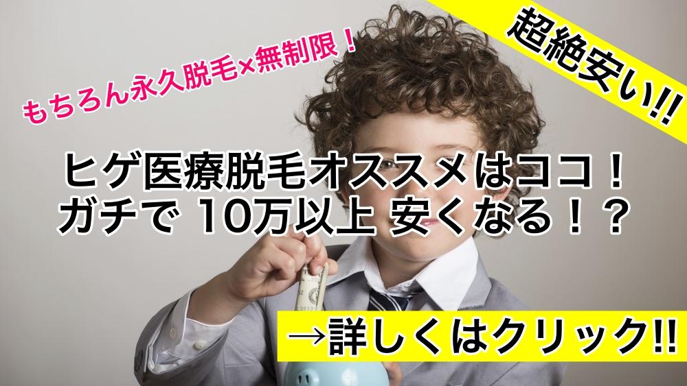 【超絶安い】ヒゲ医療脱毛オススメはココ!ガチで10万以上安くなる!? 2